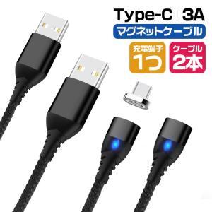 Type-C 充電ケーブル2本 マグネット充電端子1つ Type-C ケーブル マグネット式 Typ...