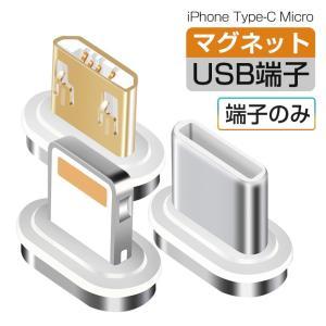 マグネット USB 端子 iPhone Type-C Micro マグネット 充電端子 iPad マ...