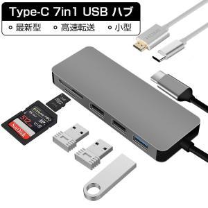 【7in1 Type-C ハブ】  4K HDMI ポート、USB3.0ポート(USB 3.0x2...