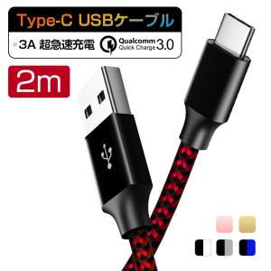 Quick Charge 3.0対応 Type-C ケーブル 3A 超急速充電 Type-C 充電ケ...