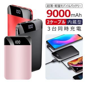 モバイルバッテリー 大容量 iPhone Type-C ケーブル内蔵 3台同時充電 スマホ充電器 小型 軽量 携帯充電器 PSE認証済 急速充電 9000mAh 残量表示 iPhone 充電器