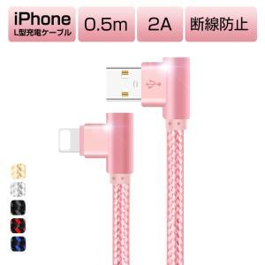 【2本セット】iPhone 11 Pro 充電 ケーブル L型 iPhone 11 iPhone X...