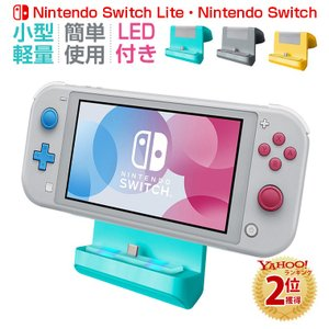 Nintendo Switch 充電スタンド Nintendo Switch Lite 充電 ホルダー 卓上 HUAWEI Xperia AQUOS 充電器 ニンテンドースイッチ チャージャー Type-C 充電ドック