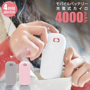 モバイルバッテリー カイロ 充電式カイロ USBカイロ ハンドウォーマー 4000mAh 大容量 4...