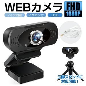 オンライン授業用 Webカメラ マイク内蔵 イヤホン付 Webカメラ 1080P 高画質 ウェブカメ...