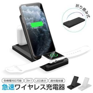 ワイヤレス充電器 iphone 3in1 スタンド スマホ usb ワイヤレス 折り疊み式  Qi ...