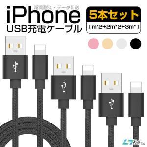 5本セット 1m*2+2m*2+3m*1 iPhone 充電ケーブル  iPad ライトニングケーブ...