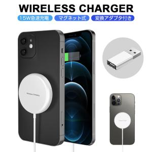 ワイヤレス充電器 MagSafe充電器 iPhone12 ワイヤレス急速充電器 最大15W マグネッ...