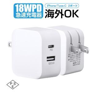 ACアダプター PD急速充電器 スマホ 18W 最大3A出力 海外OK iPhone12 Pro 充...