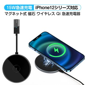 magsafe充電器 マグネット式 磁石 ワイヤレス Qi 急速充電器 iPhone 12 Mini...