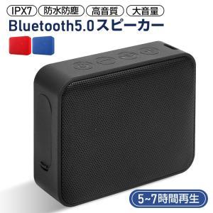 スピーカー Bluetooth5.0 高音質 防水 防塵 ワイヤレス 軽量 おしゃれ IPX7 防水...