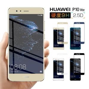 対応機種:HUAWEI P10 lite サイズ:約67(W)×141(H)mm 硬度:9H 厚み:...