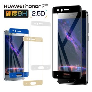 対応機種:Huawei honor 9 サイズ:約 66(W)×143(H)mm 硬度:9H 厚み:...