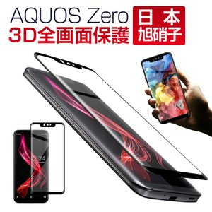 【商品特徴】  対応機種: ・SHARP AQUOS zero(801SH)  サイズ: ・約 69...