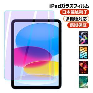 iPad 10.2 ガラスフィルム ブルーライトカット iPad Air 2019 フィルム iPa...
