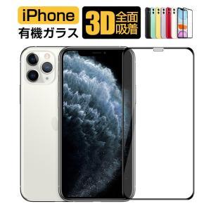 iPhone 11 Pro ガラスフィルム 全面吸着 2019 iPhone 11 iPhone 1...