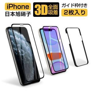 2枚 ガイド枠付き iPhone 11 Pro iPhone 11 フィルム ブルーライトカット 3...