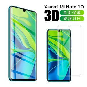 Xiaomi Mi Note 10 ガラスフィルム Mi Note 10 Pro フィルム 全面保護...