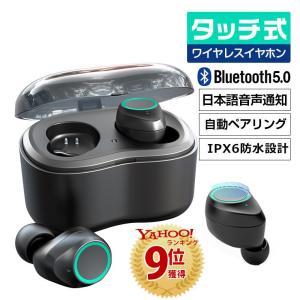 日本語音声通知 ワイヤレス イヤホン Bluetooth 5.0 タッチ型 Bluetooth イヤホン 両耳 片耳 ブルートゥース ワイヤレスイヤホン IPX7防水 Siri対応 プレゼント