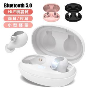 Bluetooth 5.0 ワイヤレスイヤホン カナル型 ブルートゥースイヤホン 高音質 大容量 ブ...