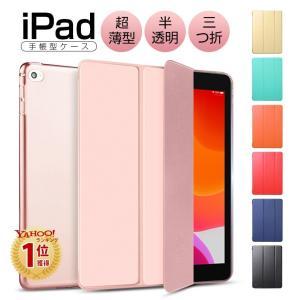 iPad 2019 10.2 ケース iPad 第7世代 カバー 新型 iPad 10.2 インチ ...