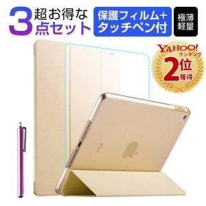 3点セット 液晶保護フィルム+タッチペン+ケース iPad 2018 9.7 手帳型ケース iPad...