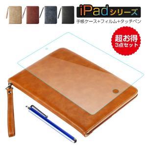 3点セット iPad 2019 10.2 ケース フィルム タッチペン iPad 第7世代 カバー ...