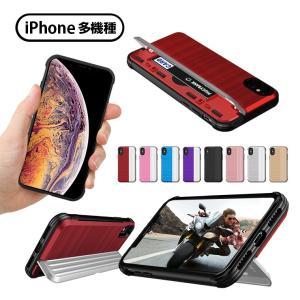 スーツケース型 iPhone XS ケース iPhone XR ハードカバー iPhone XS Max 保護ケース iPhone X/8/7 パンパー アイフォン スマホカバー カード収納 スタンド機能