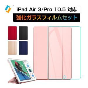 対応機種 : ・iPad Air 2019 ・iPad pro 10.5  サイズ : ・ケース:約...