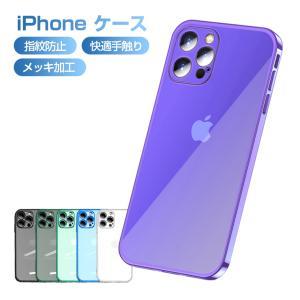 iphone12 ケース iphone12 mini ケース iphone12 pro ケース iphone12 pro max ケース 可愛い 全面保護 指紋防止 快適手触り メッキ加工 6色