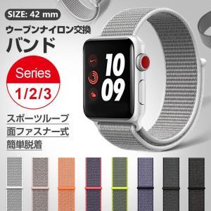 Apple Watch 3 ベルト ナイロン ...の関連商品3