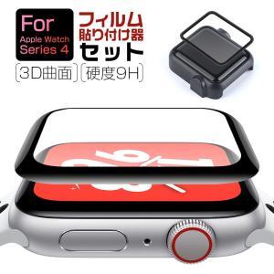 装着サポート付き Apple Watch ガラ...の関連商品9