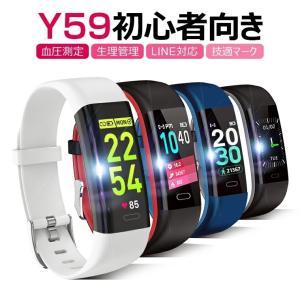 スマートウォッチ 血圧計 Line通知 歩数計 心拍計 スマートブレスレット 生理管理 IP68防水 腕時計 レディース メンズ ランニング ウォッチ  Y59