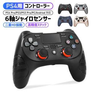 最新 PS4用 コントローラー ワイヤレス 臨場感満載 スイッチ 連射機能 二重振動  HD振動 タ...
