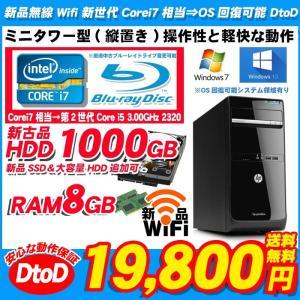 返品OK! ポイント2倍 新世代 Corei7 相当 2世代Corei5 3.3×4スレッド Windows10 64Bit Wifi メモリ8GB HDD1TB 2画面対応 HP Pavilion p6-2140jp Libre Office|livepc2