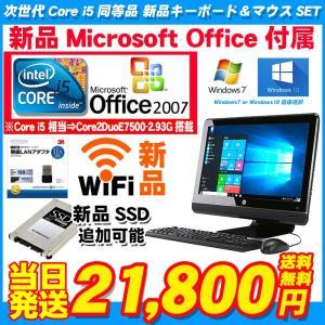 返品OK!安心保証♪ ポイント2倍 新品MC- Office 一体型 Core i3 同等品 新品SSD可 メモリ8G可 WIFI Windows10 Pro64bit HP Compaq 6000 Pro AIO あすつく