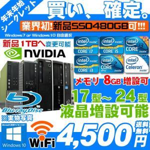 27型モニター Intelのデュアルコア Corei3 Corei5 Core i7  新品SSD&HDD1TB 大容量メモリ新品WiFi Windows10 64bit Windows7 シークレット あすつく