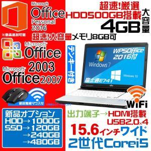 アウトレット美品 Windows10 Corei5 新品SSD480G メモリ6G 中古ノートパソコン 特売品 Panasonic CF-F10  マルチ Office付 送料無料