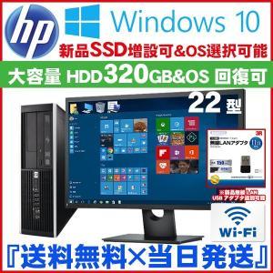 中古パソコン デスクトップパソコン 新品SSD Wifi Windows10 Pro64Bit 22インチモニター HP 6000Pro  メモリ8GB可 HDD250GB Windows7-Pro64 あすつく