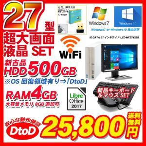 アウトレット windows10 Pro64 22インチ液晶 シークレット デュアルコア Dual-Core メモリ4GB  DVD Windows7 「あすつく対象品」|livepc2