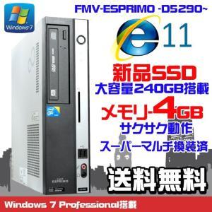 【新品SSD240GB増量済】Windows10 Pro64Bit 中古パソコン 富士通D5290〜 デュアルコア Dual-Core メモリ4GB  DVDマルチ Windows7 Pro32(bit)済 「あすつく」|livepc2