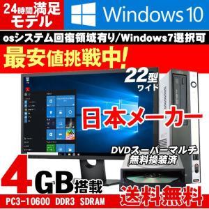 【22インチ液晶搭載】 中古パソコン Windows10 64bit 富士通製D550 デュアルコア Dual Core メモリ4GB マルチ Windows7 あすつく|livepc2
