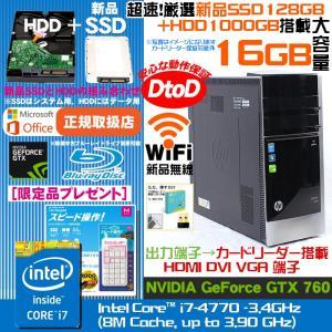 買い、確定。 ポイント2倍 超大画面24インチモニター Core i7 同等品 新品SSD240GB+HDD1TB メモリ12GB可 新品WiFi Windows10 64bit HP 6200 Windows7 あすつく
