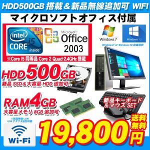 送料無料 アウトレットCore i5同等品 新品無線 新品キーボードマウスSET 最新Windows10 メモリ8GB HP 6000Pro Windows7 あすつく|livepc2