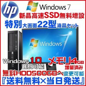 【OS選択可能×22型液晶】中古パソコン  HP6000Pro  メモリ4GB 新品SSD120GB Windows7 Professional(64bit) 済  デスクトップPC|livepc2