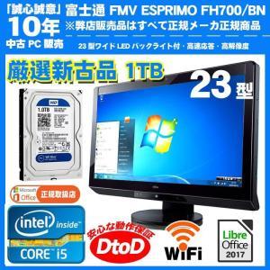 【Office2013搭載】中古パソコン GX760 高速Core2Duo2.8GHz メモリ2GB HDD80GB DVD再生OK  Windows7Pro32(bit)済 DtoD領域有 デスクトップPC「あすつく対象品」