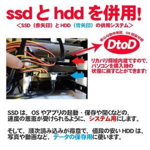 中古パソコン デスクトップパソコン 23インチ Core i7相当 新品SSD120GB+新古品HDD250GB メモリ16GB可 新品WIFI ブルーレイ Windows10 64bit DtoD あすつく|livepc2|07