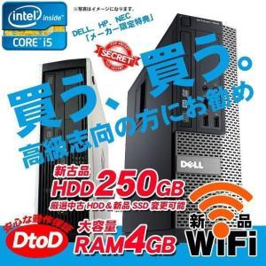 ポイント2倍 Corei5 相当 新品SSD 新品WiFi DELL HP モニター追加可 Wind...