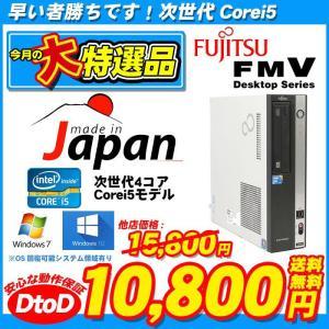 返品OK! 高性能Corei5 相当 デスクトップ Windows10 新品SSD メモリ4GB DVDROM Office 中古パソコン 富士通 FMV-ESPRIMO リカバリ領域有り
