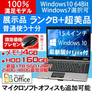 アウトレット 訳あり  送料無料 展示品 HDMI Microsoft Office可 Windows10 64bit windows7  1TB 新品SSD 可能 シークレット 中古ノートパソコン  無線付|livepc2